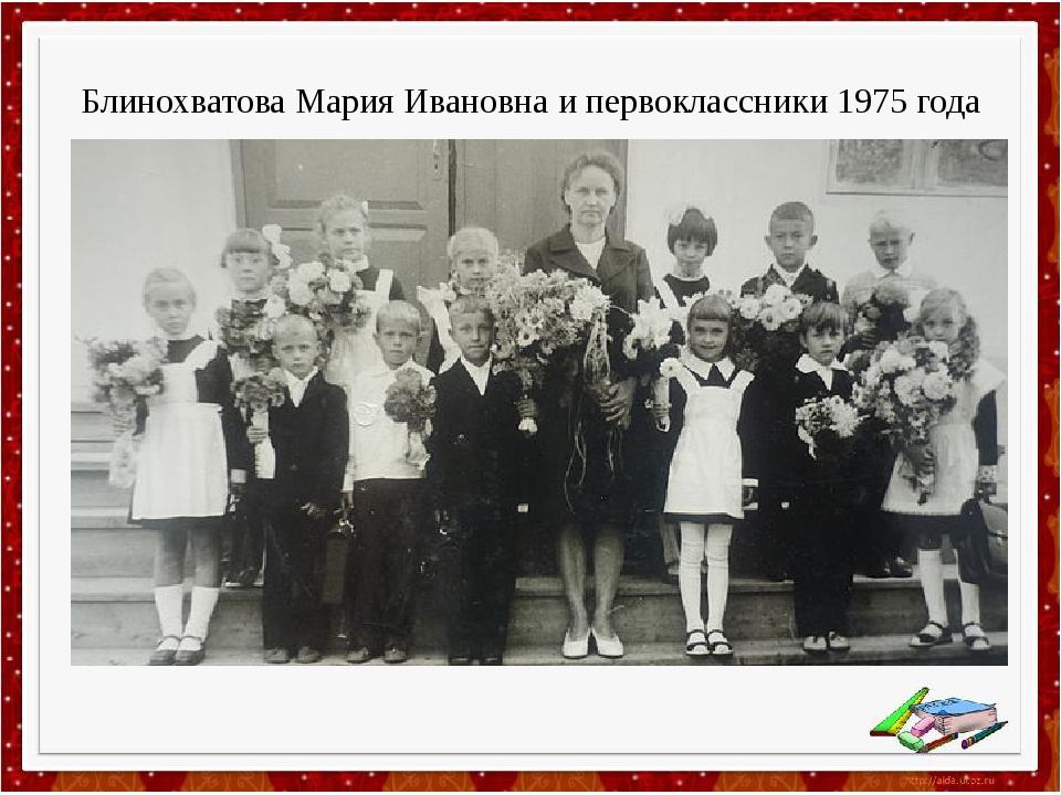 Блинохватова Мария Ивановна и первоклассники 1975 года