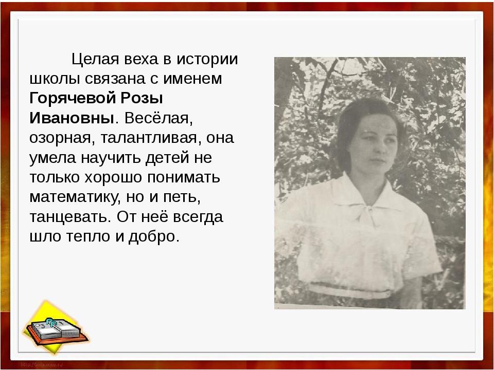 Целая веха в истории школы связана с именем Горячевой Розы Ивановны. Весёлая...