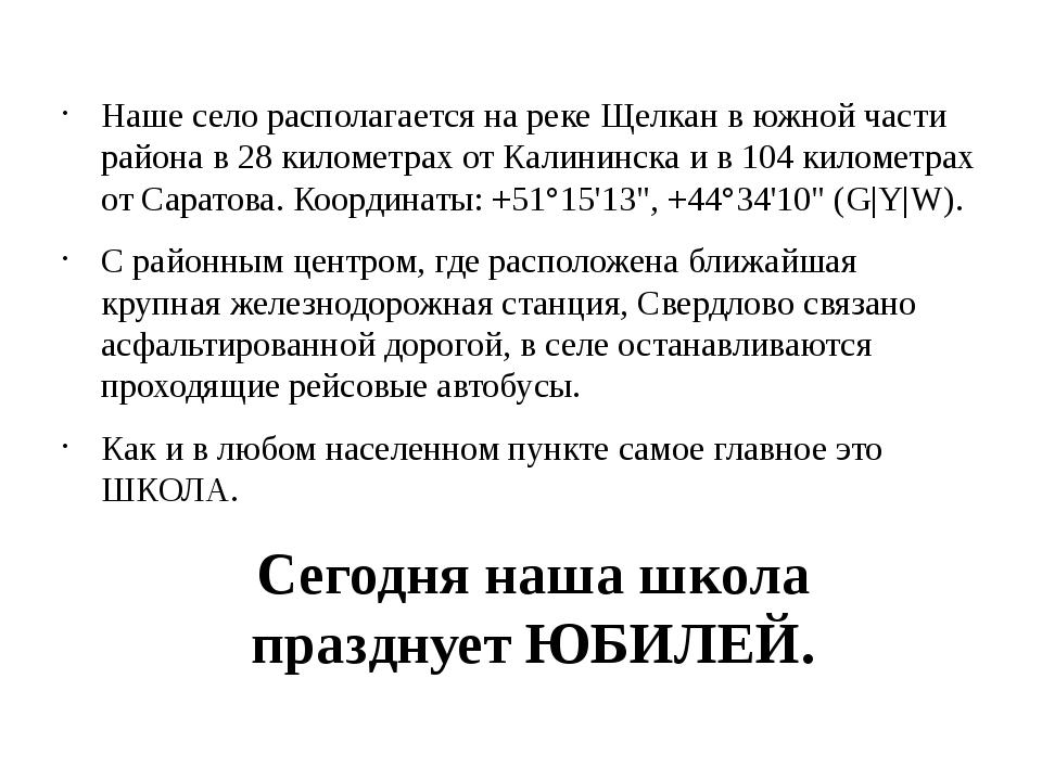 Наше село располагается на реке Щелкан в южной части района в 28 километрах...