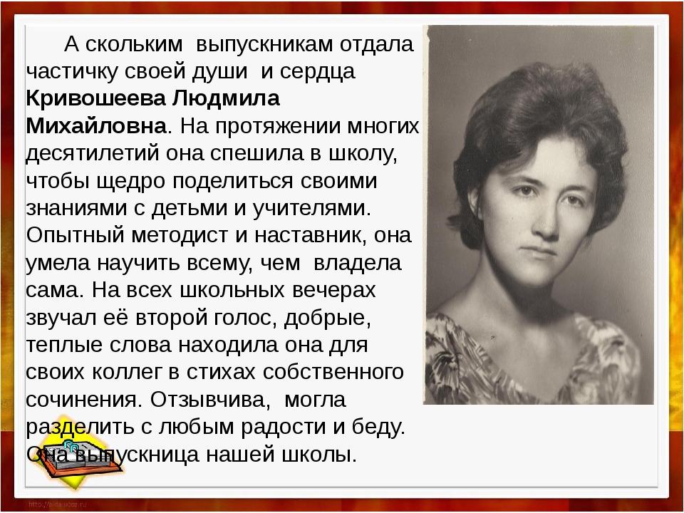 А скольким выпускникам отдала частичку своей души и сердца Кривошеева Людмил...