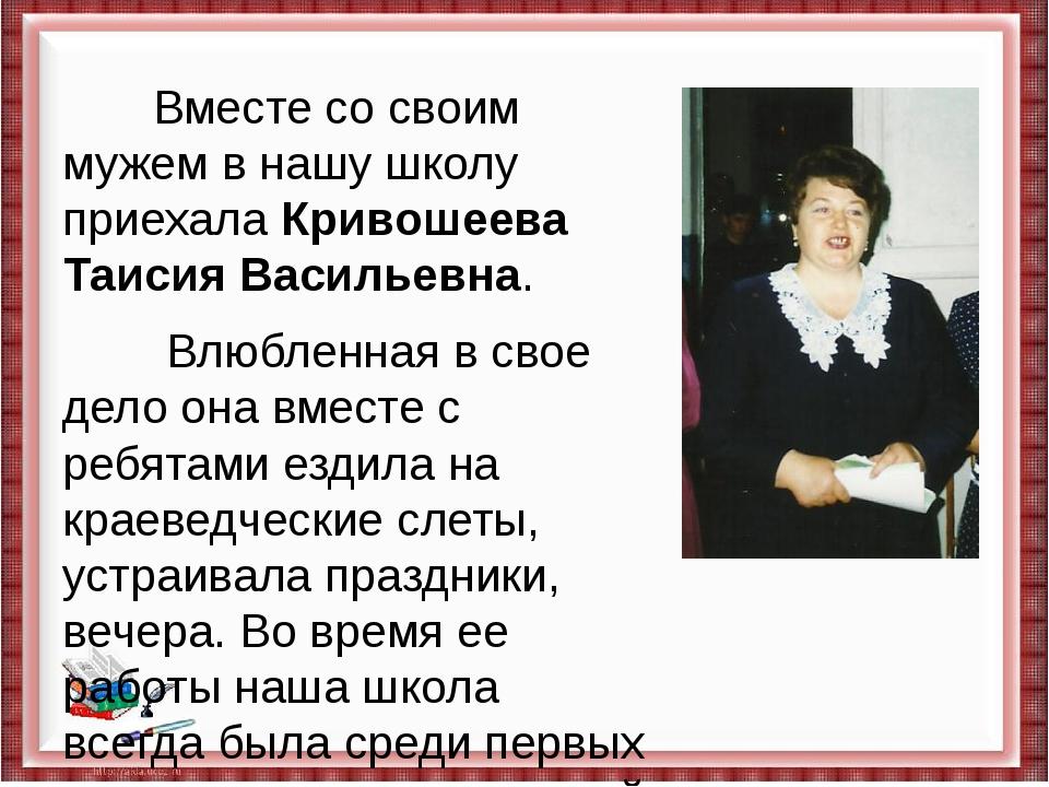 Вместе со своим мужем в нашу школу приехала Кривошеева Таисия Васильевна. Вл...