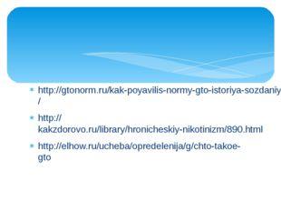 http://gtonorm.ru/kak-poyavilis-normy-gto-istoriya-sozdaniya/ http://kakzdoro