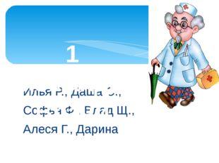 Илья Р., Даша С., Софья Ф., Влад Щ., Алеся Г., Дарина 1 команда Врачи