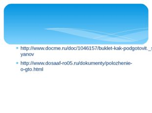 http://www.docme.ru/doc/1046157/buklet-kak-podgotovit._sya-k-sdache-norm-gto-