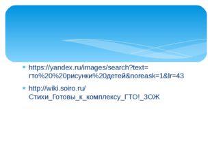 https://yandex.ru/images/search?text=гто%20%20рисунки%20детей&noreask=1&lr=43