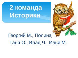 Георгий М., Полина, Таня О., Влад Ч., Илья М. 2 команда Историки