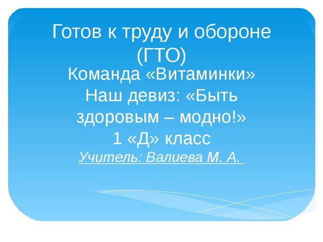 Готов к труду и обороне (ГТО) Команда «Витаминки» Наш девиз: «Быть здоровым –...