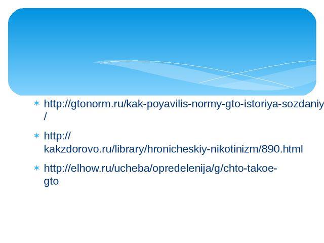 http://gtonorm.ru/kak-poyavilis-normy-gto-istoriya-sozdaniya/ http://kakzdoro...