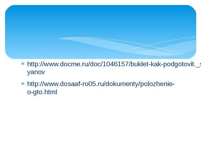 http://www.docme.ru/doc/1046157/buklet-kak-podgotovit._sya-k-sdache-norm-gto-...