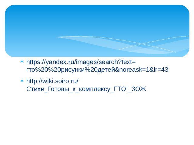 https://yandex.ru/images/search?text=гто%20%20рисунки%20детей&noreask=1&lr=43...