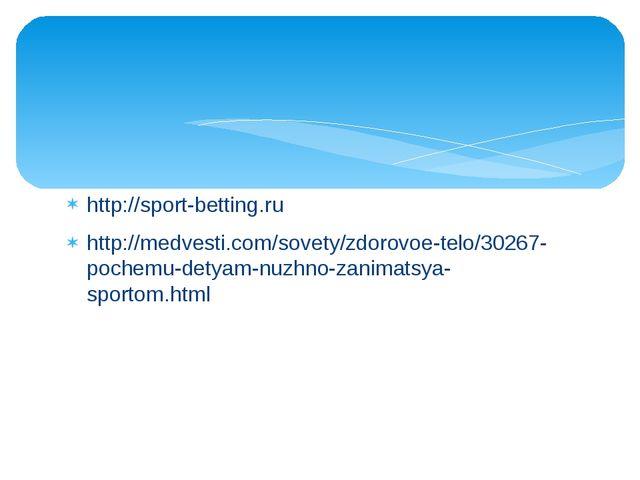 http://sport-betting.ru http://medvesti.com/sovety/zdorovoe-telo/30267-pochem...