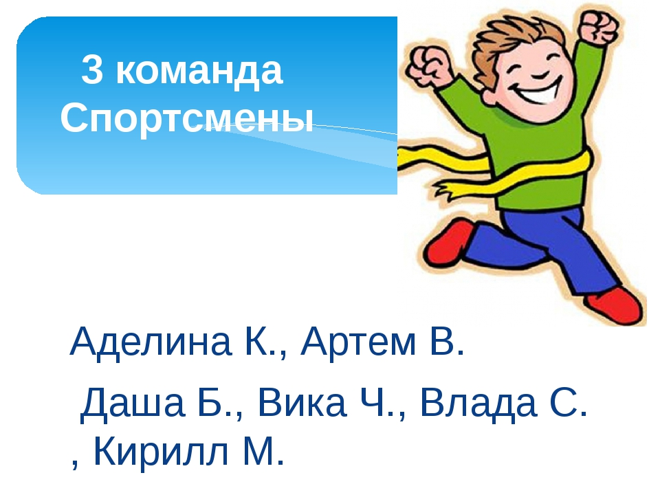 3 команда Спортсмены Аделина К., Артем В. Даша Б., Вика Ч., Влада С. , Кирилл...