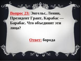 Вопрос 23: Энгельс, Ленин, Президент Грант, Карабас — Барабас. Что объединят