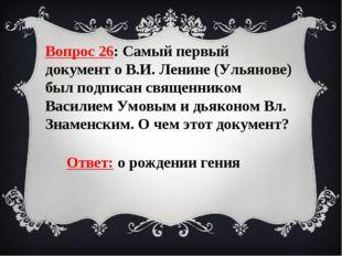 Вопрос 26: Самый первый документ о В.И. Ленине (Ульянове) был подписан священ