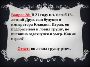 Вопрос 28: В 21 году н.э. погиб 13-летний Друз, сын будущего императора Клавд