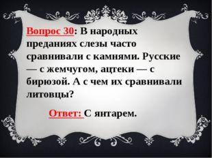 Вопрос 30: В народных преданиях слезы часто сравнивали с камнями. Русские — с