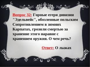 """Вопрос 32: Горные егеря дивизии """"Эдельвейс"""", обозленные польским Сопротивлени"""