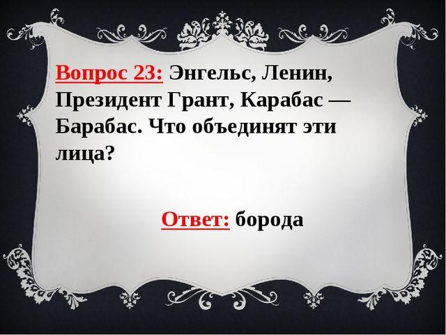 Вопрос 23: Энгельс, Ленин, Президент Грант, Карабас — Барабас. Что объединят...
