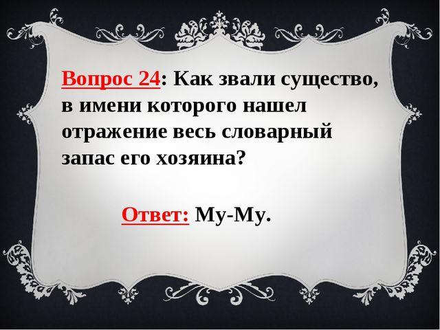 Вопрос 24: Как звали существо, в имени которого нашел отражение весь словарны...