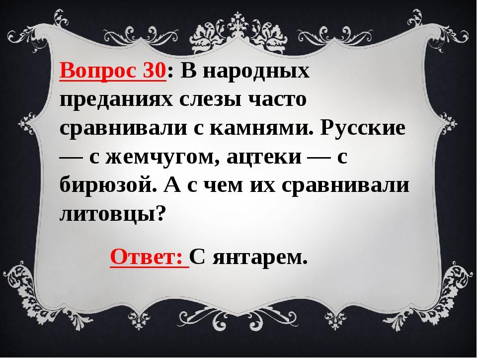 Вопрос 30: В народных преданиях слезы часто сравнивали с камнями. Русские — с...