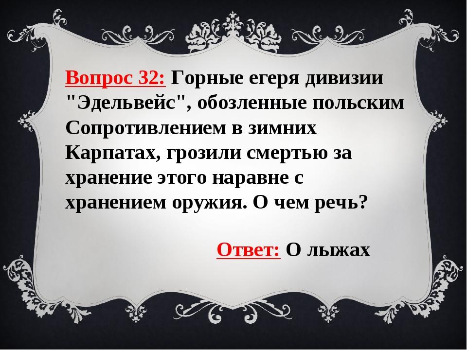 """Вопрос 32: Горные егеря дивизии """"Эдельвейс"""", обозленные польским Сопротивлени..."""