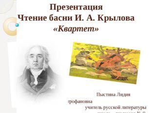 Презентация Чтение басни И. А. Крылова «Квартет» Пыстина Лидия Митрофановна у
