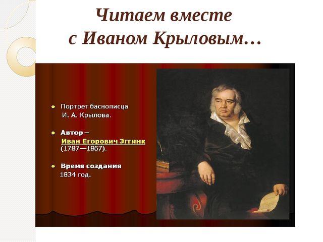 Читаем вместе с Иваном Крыловым…