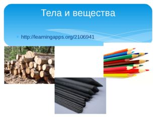 http://learningapps.org/2106941 Тела и вещества Необходимо обозначить различи
