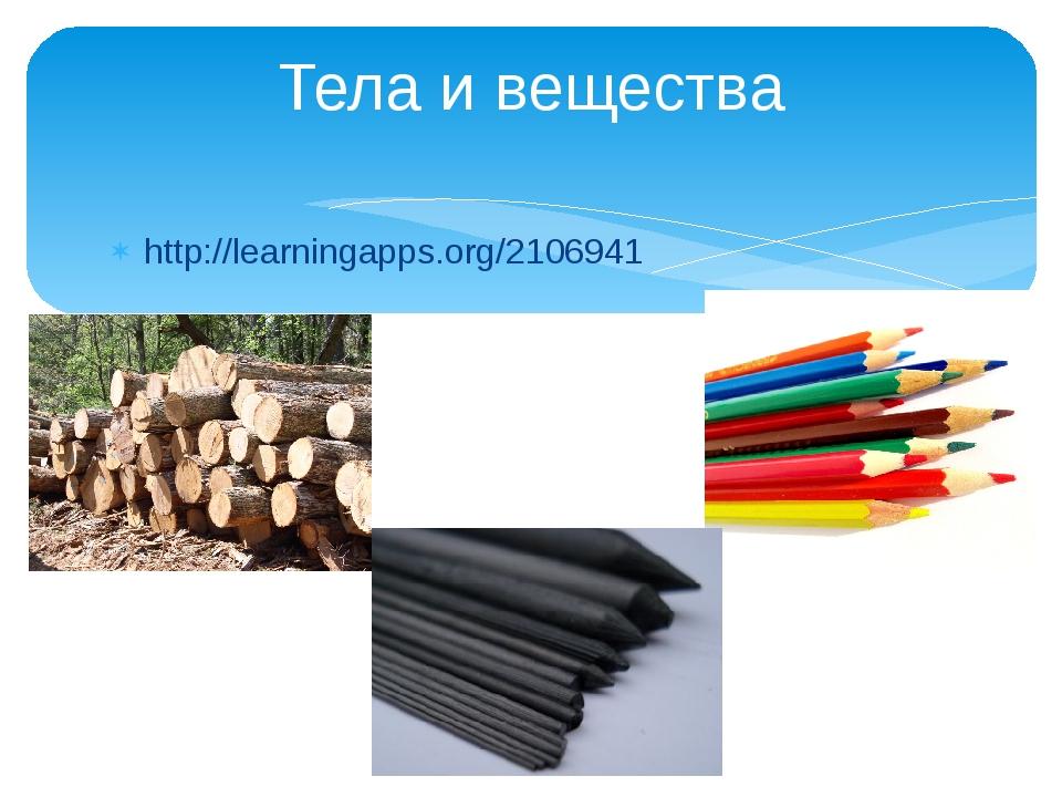 http://learningapps.org/2106941 Тела и вещества Необходимо обозначить различи...