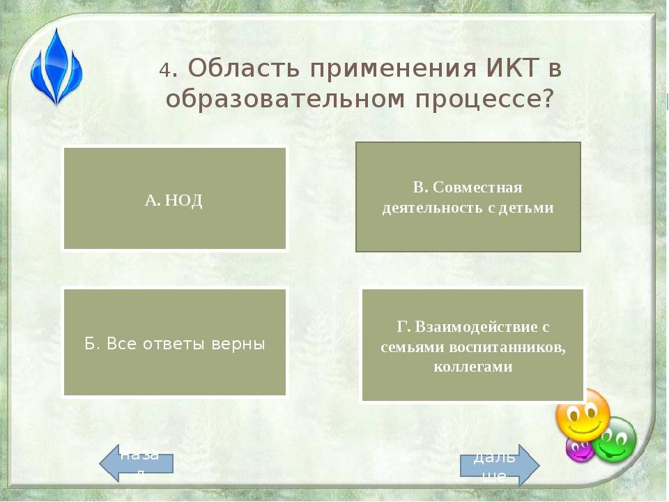 4. Область применения ИКТ в образовательном процессе? А. НОД Б. Все ответы ве...
