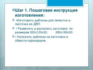 Шаг 1. Пошаговая инструкция изготовления: •Изготовить шаблоны для лепестка и