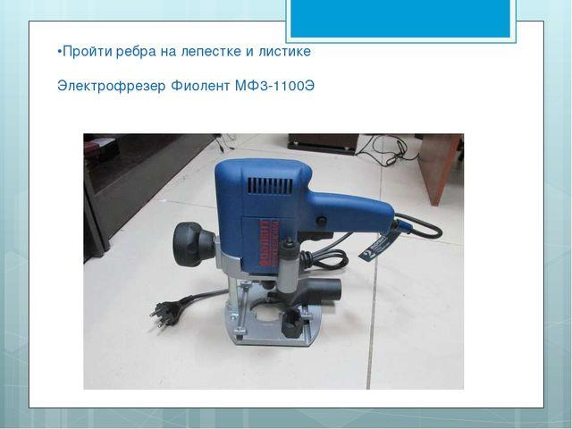 •Пройти ребра на лепестке и листике Электрофрезер Фиолент МФ3-1100Э .