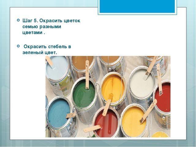 Шаг 5. Окрасить цветок семью разными цветами . Окрасить стебель в зеленый цв...