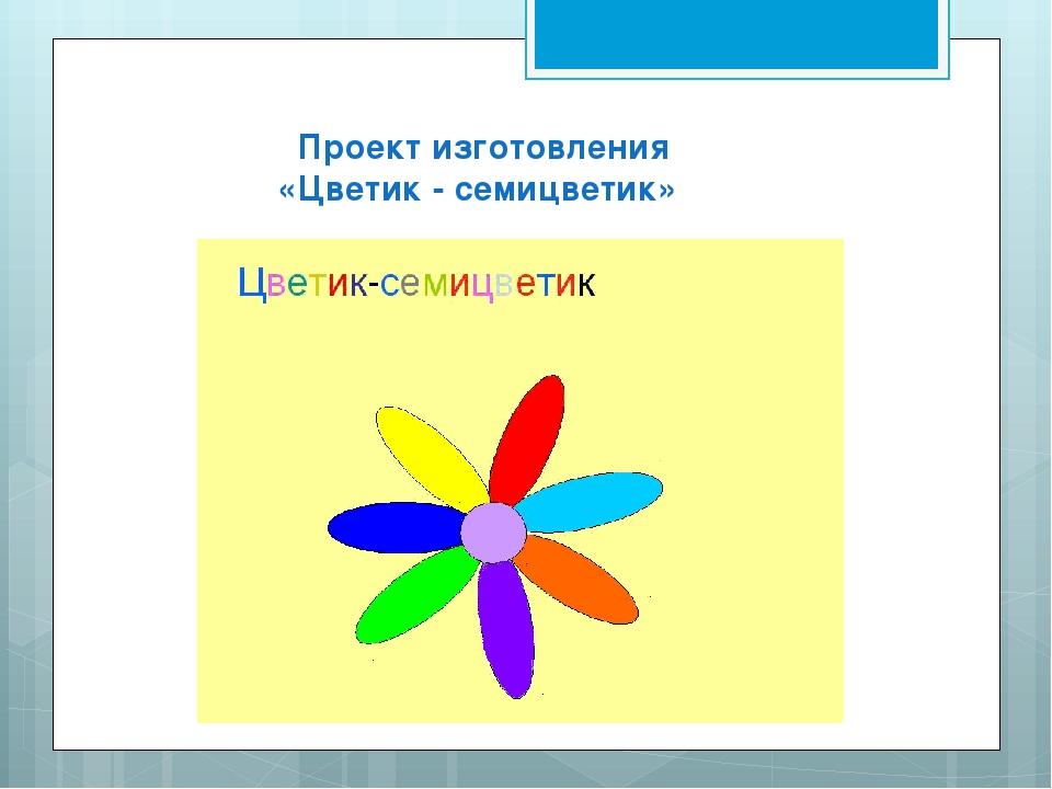 Проект изготовления «Цветик - семицветик»