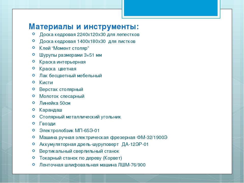 Материалы и инструменты: Доска кедровая 2240x120x30 для лепестков Доска кедро...