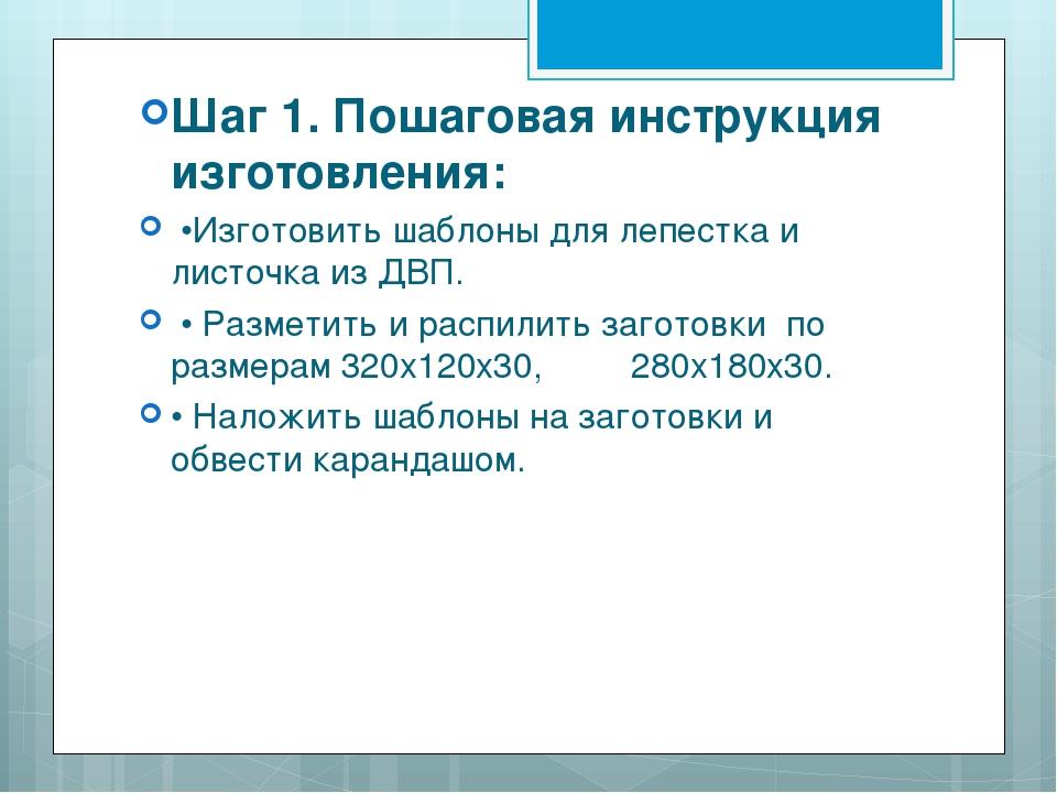 Шаг 1. Пошаговая инструкция изготовления: •Изготовить шаблоны для лепестка и...