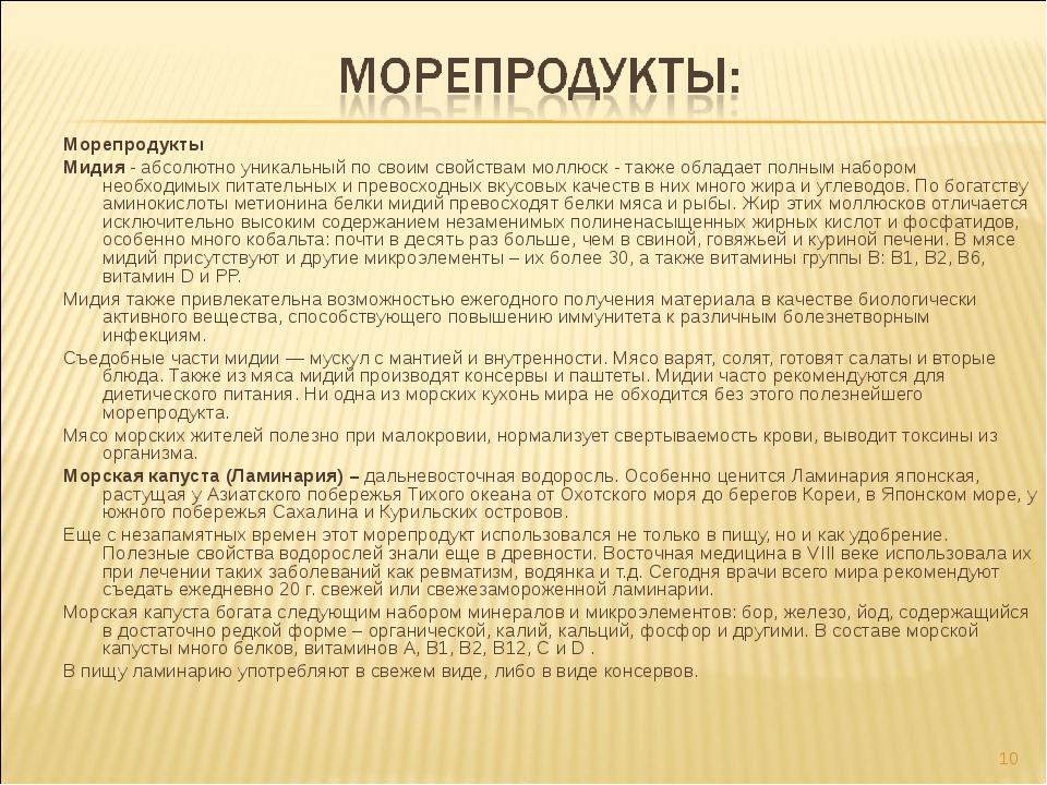 Морепродукты Мидия - абсолютно уникальный посвоим свойствам моллюск - также...