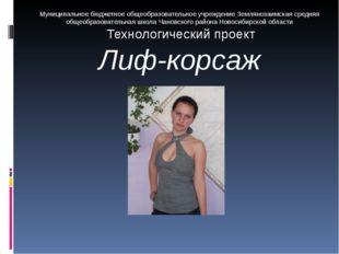 Выполнила: Панфилова Анастасия, учащаяся 11 класса Руководитель: Боровик Над