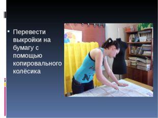 Перевести выкройки на бумагу с помощью копировального колёсика