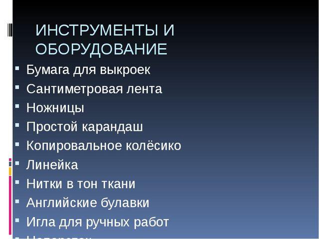 ИНСТРУМЕНТЫ И ОБОРУДОВАНИЕ Бумага для выкроек Сантиметровая лента Ножницы Про...