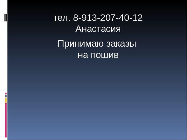 Принимаю заказы на пошив тел. 8-913-207-40-12 Анастасия