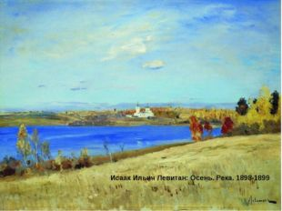 Исаак Ильич Левитан: Осень. Река. 1898-1899