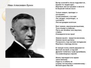 Иван Алексеевич Бунин Ветер осенний в лесах подымается, Шумно по чащам идет,