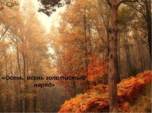 «Осень, осень золотистый наряд»
