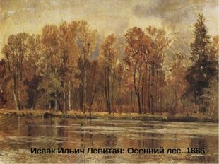 Исаак Ильич Левитан: Осенний лес. 1886