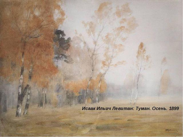 Исаак Ильич Левитан: Туман. Осень. 1899