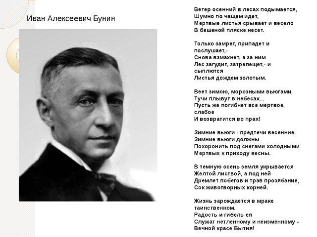 Иван Алексеевич Бунин Ветер осенний в лесах подымается, Шумно по чащам идет,...