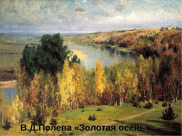В.Д.Полева «Золотая осень»