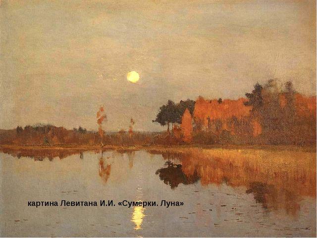 картинаЛевитана И.И.«Сумерки. Луна»