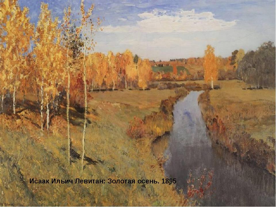 Исаак Ильич Левитан: Золотая осень. 1895